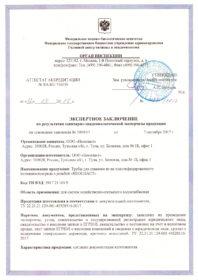 Сертификаты и документы для продукции НЕОГРУПП