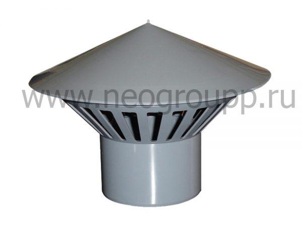 зонт полипропилен для внутренней канализации