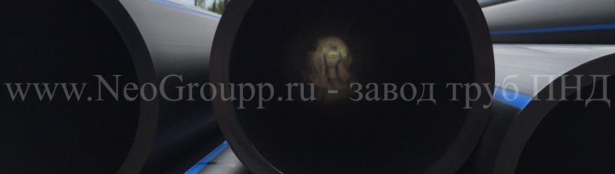 Полиэтиленовые трубы ПНД вода от тульского завода ПНД труб