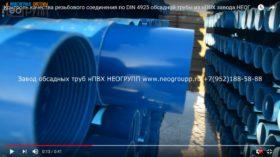 Видео обсадная труба нПВХ НЕОГРУПП