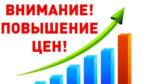 Повышение отпускных цен на обсадные трубы нПВХ