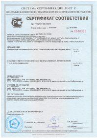 СЭЗ заключение и сертификат на обсадные трубы нПВХ НЕОПЛАСТ