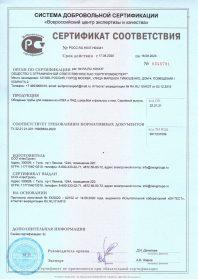 Сертификат НЕОГРУПП 2020 ВЭД