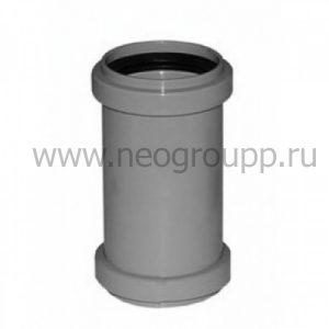 муфта ПВХ надвижная для внутренней канализации