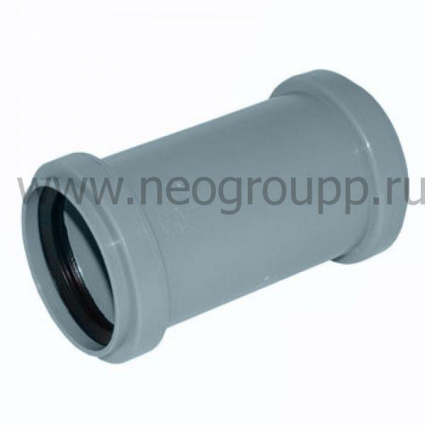 муфта ПВХ соединительная для внутренней канализации